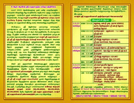 21MahaRudraYagnamGovindapuram