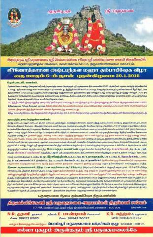 29_Parvathamalai